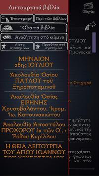 Εόρτιος Πανδέκτης (Εορτές, Συναξάρια, Κείμενα) Δ screenshot 6