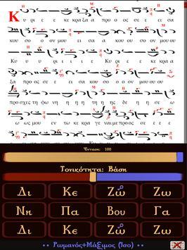 Ψαλτικόν Τονάριον - Ισοκράτης (Δωρεάν έκδοση) screenshot 11