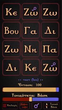 Ψαλτικόν Τονάριον - Ισοκράτης (Δωρεάν έκδοση) screenshot 1