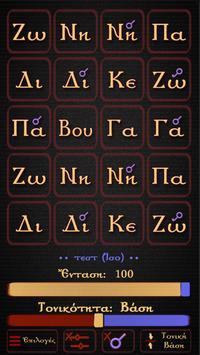 Ψαλτικόν Τονάριον - Ισοκράτης (Δωρεάν έκδοση) screenshot 2