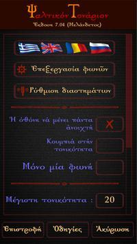 Ψαλτικόν Τονάριον - Ισοκράτης (Δωρεάν έκδοση) screenshot 4