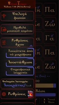 Ψαλτικόν Τονάριον - Ισοκράτης (Δωρεάν έκδοση) screenshot 5