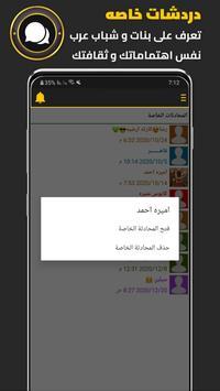 المطور وتس بلس الذهبي تصوير الشاشة 4
