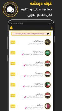 المطور وتس بلس الذهبي تصوير الشاشة 3