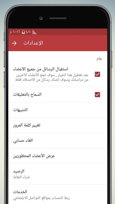 شات روليت عشوائي for Android - APK Download