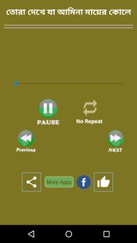 বাংলা গজল screenshot 1