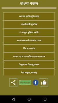 বাংলা গজল screenshot 4