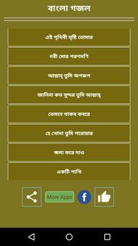 বাংলা গজল screenshot 7