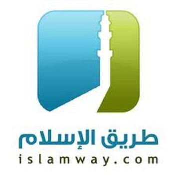 Islamway | طريق الإسلام 海报