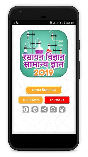 Chemistry General Knowledge Hindi ~ Chemistry GK for Android - APK