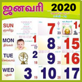 Tamil Calendar 2020 - தமிழ் காலண்டர் 2020
