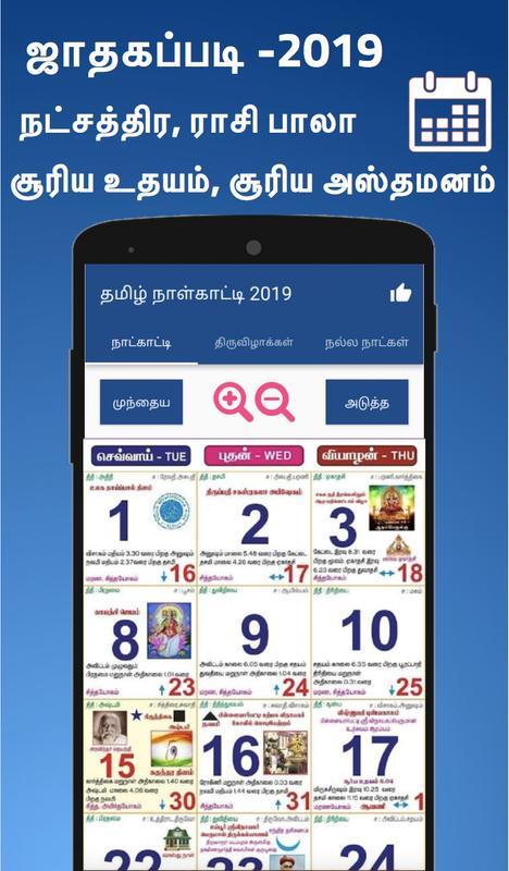 tamil calendar aadi 2019