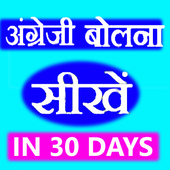 Spoken English In Hindi icon