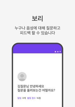 보리 - 발음 교정 및 상담 커뮤니티 poster