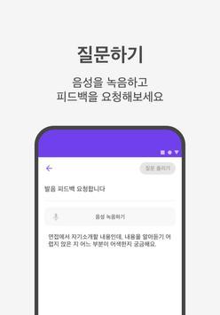 보리 - 발음 교정 및 상담 커뮤니티 screenshot 1