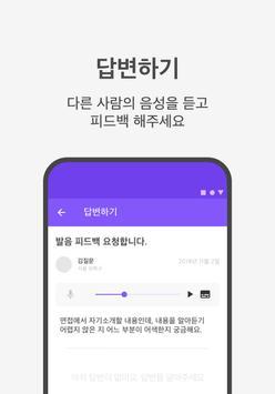 보리 - 발음 교정 및 상담 커뮤니티 screenshot 2