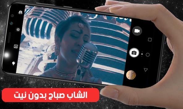 أغاني الشابة صباح 2020   Cheba Sabah screenshot 1