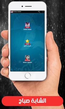 أغاني الشابة صباح 2020   Cheba Sabah screenshot 2