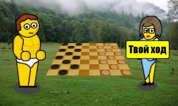 Стрип шашки poster