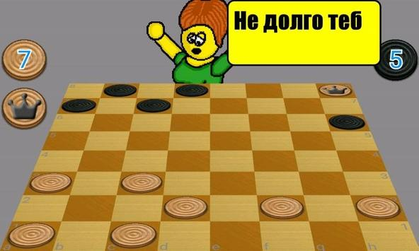 Стрип шашки screenshot 1