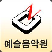 예슬음악원 icon