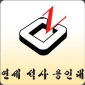 연세 석사 용인대 icon