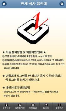 연세 석사 용인대 poster