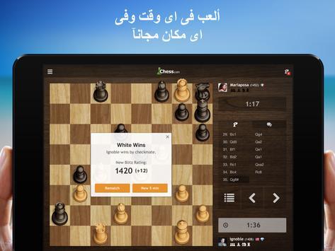 شطرنج · اِلعب وتعلّم تصوير الشاشة 5