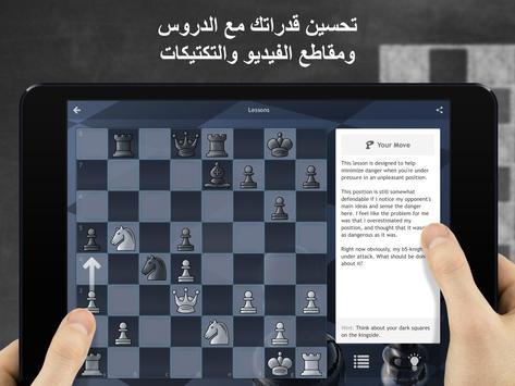 شطرنج · اِلعب وتعلّم تصوير الشاشة 8