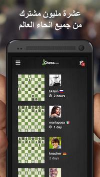 شطرنج · اِلعب وتعلّم تصوير الشاشة 1