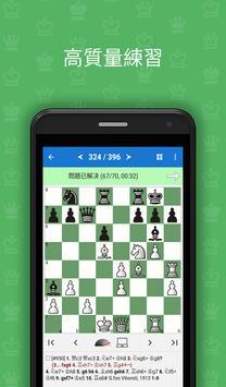 國際象棋組合手册 海報