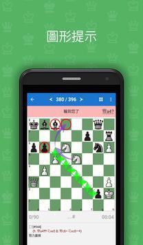 國際象棋組合手册 截圖 1