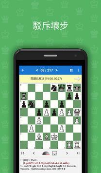國際象棋組合手册 截圖 2