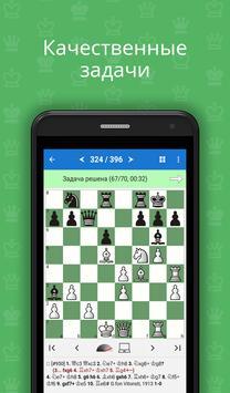 Задачник шахматных комбинаций постер