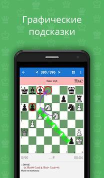 Задачник шахматных комбинаций скриншот 1