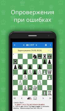Задачник шахматных комбинаций скриншот 2