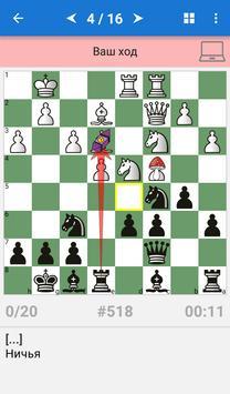 Шахматный миттельшпиль IV скриншот 1