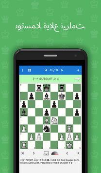 كش مات خلال حركتان (ألغاز شطرنجية) الملصق