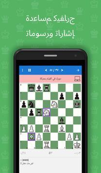 كش مات خلال حركتان (ألغاز شطرنجية) تصوير الشاشة 1