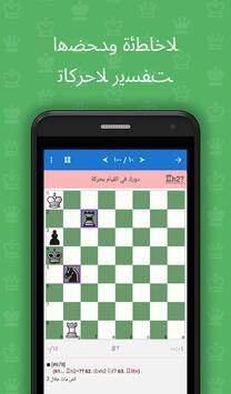 كش مات خلال حركتان (ألغاز شطرنجية) تصوير الشاشة 2