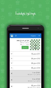 كش مات خلال حركتان (ألغاز شطرنجية) تصوير الشاشة 4