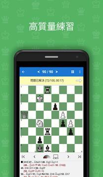 國際象棋:高級防禦 海報