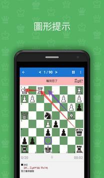 國際象棋:高級防禦 截圖 1