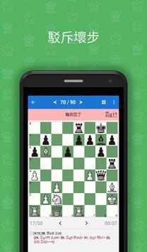 國際象棋:高級防禦 截圖 2