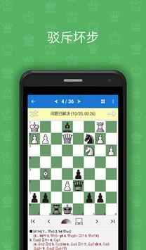 CT-ART 4.0(国际象棋战术, 1200-2400 ELO) 截图 2