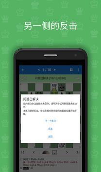 CT-ART 4.0(国际象棋战术, 1200-2400 ELO) 截图 6