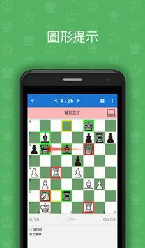 CT-ART 4.0(國際象棋戰術)(1200-2400 ELO) 海報