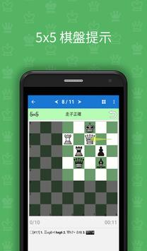 CT-ART 4.0(國際象棋戰術)(1200-2400 ELO) 截圖 1