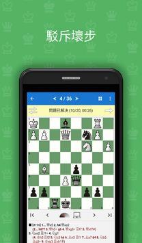 CT-ART 4.0(國際象棋戰術)(1200-2400 ELO) 截圖 2