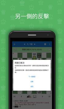 CT-ART 4.0(國際象棋戰術)(1200-2400 ELO) 截圖 6